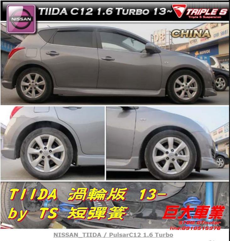 巨大車材 TS短彈簧 TIIDA C12 渦輪版 13- 前降30mm 後降35mm 售價$5800 歡迎刷卡