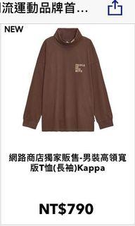 Kappa x  gu 網路限定高領
