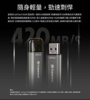 USB隨身碟 特斯拉