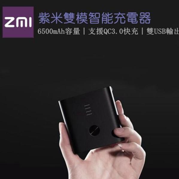 ZMI紫米 雙模充電器 6500mAh QC3.0快充 二合一 雙USB輸出 智能 行