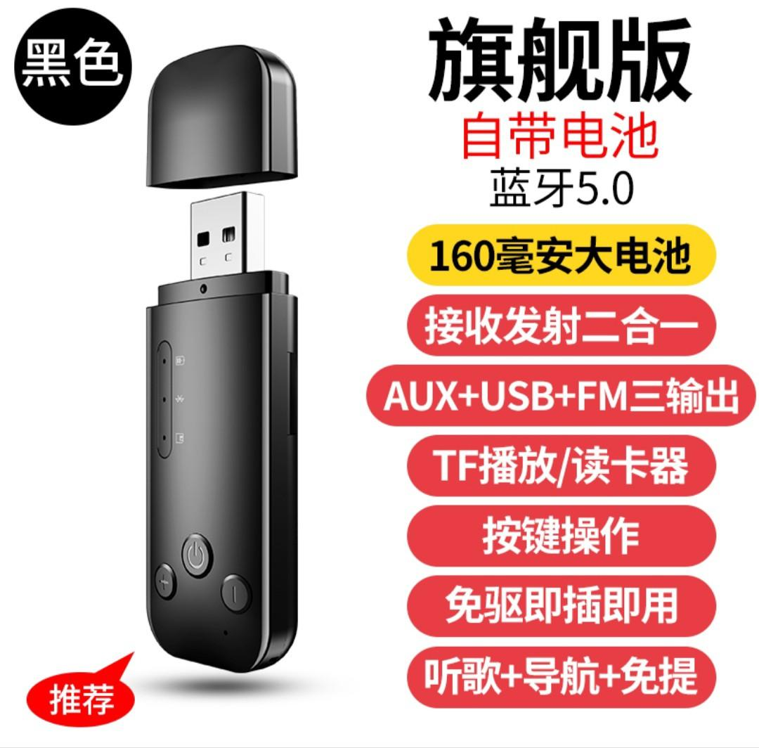 藍牙適配器5.0音頻接收器轉音箱aux汽車載usb藍牙棒轉換變無線耳機音響功放台式機電腦電視發射器模塊免驅動-黑色