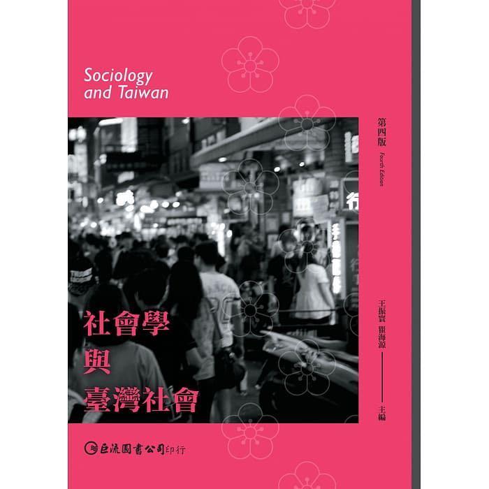 社會學與台灣社會 王振寰