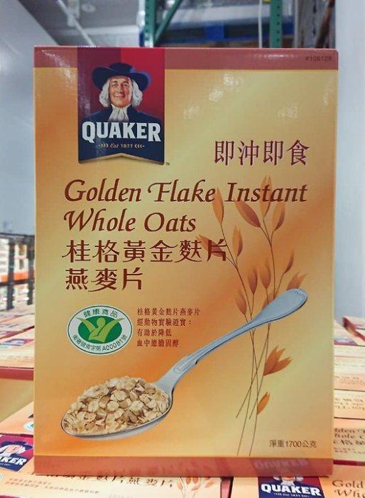 桂格 黃金麩片燕麥片1700g (盒裝 ) 好市多
