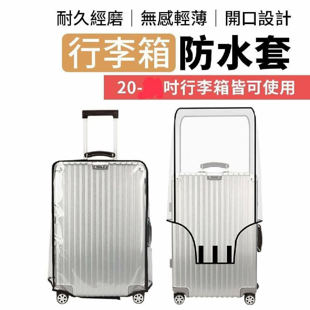 行李箱防水防刮保護套 20吋