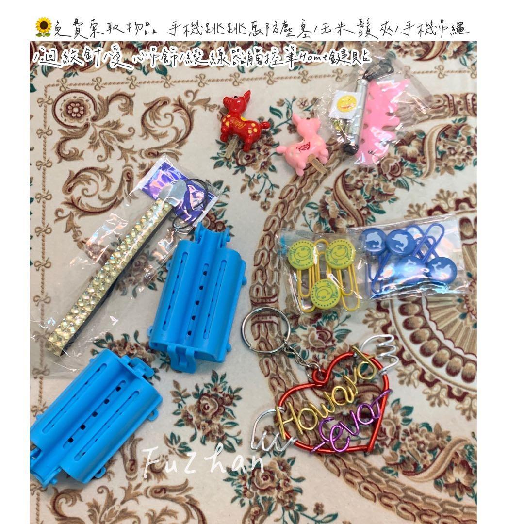 🌻免費索取物品 手機跳跳馬防塵塞/玉米鬚夾/手機吊繩/迴紋針/愛心吊飾/繞線器觸控筆Home鍵貼