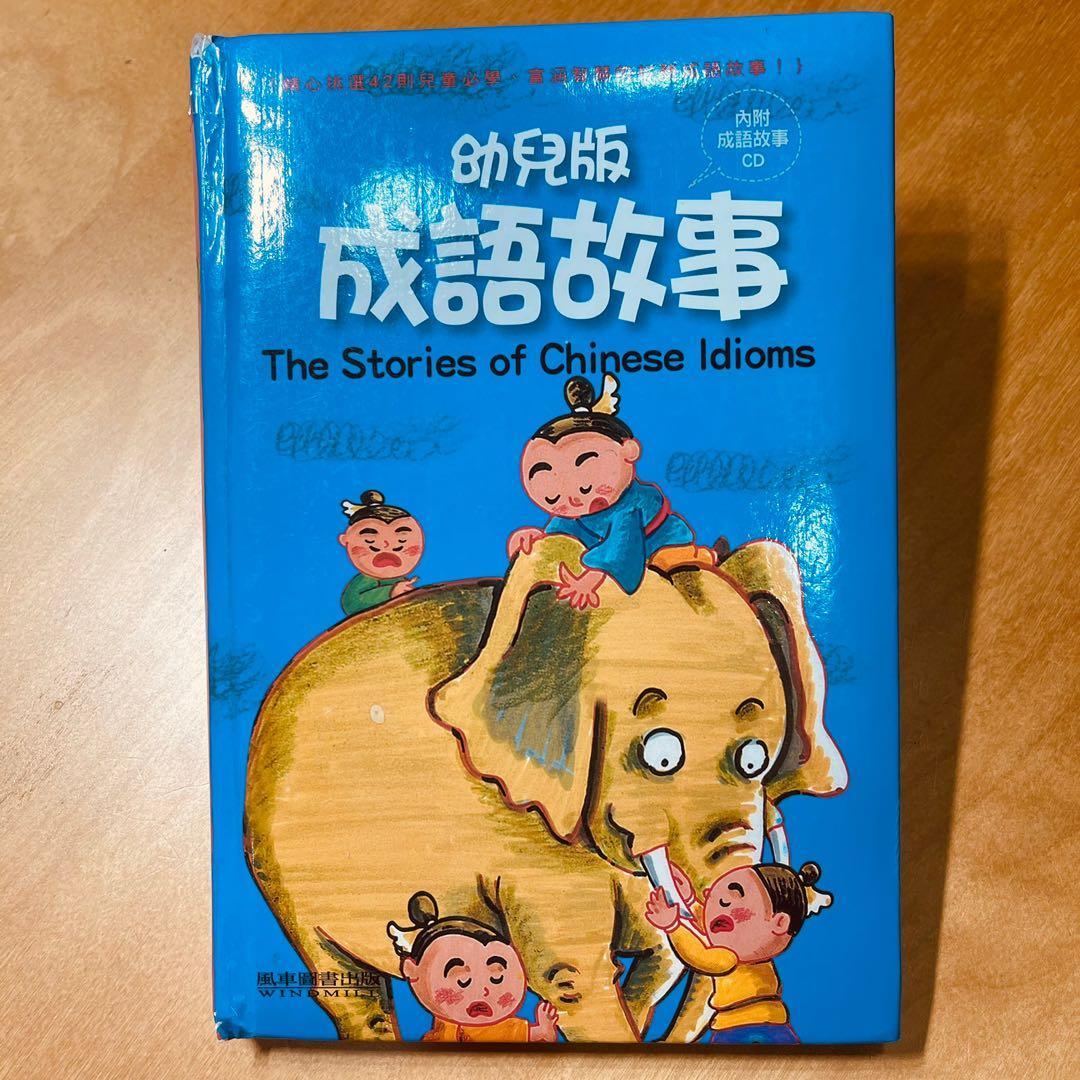 幼兒版成語故事(附CD)