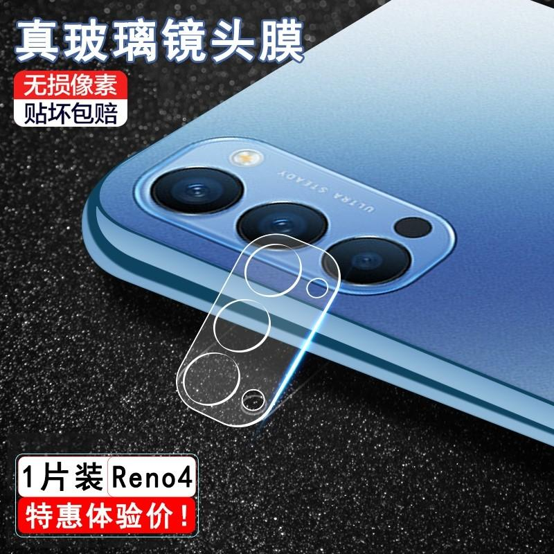 OPPO 鏡頭玻璃保護貼 適用 OPPO RENO4 A73 5G