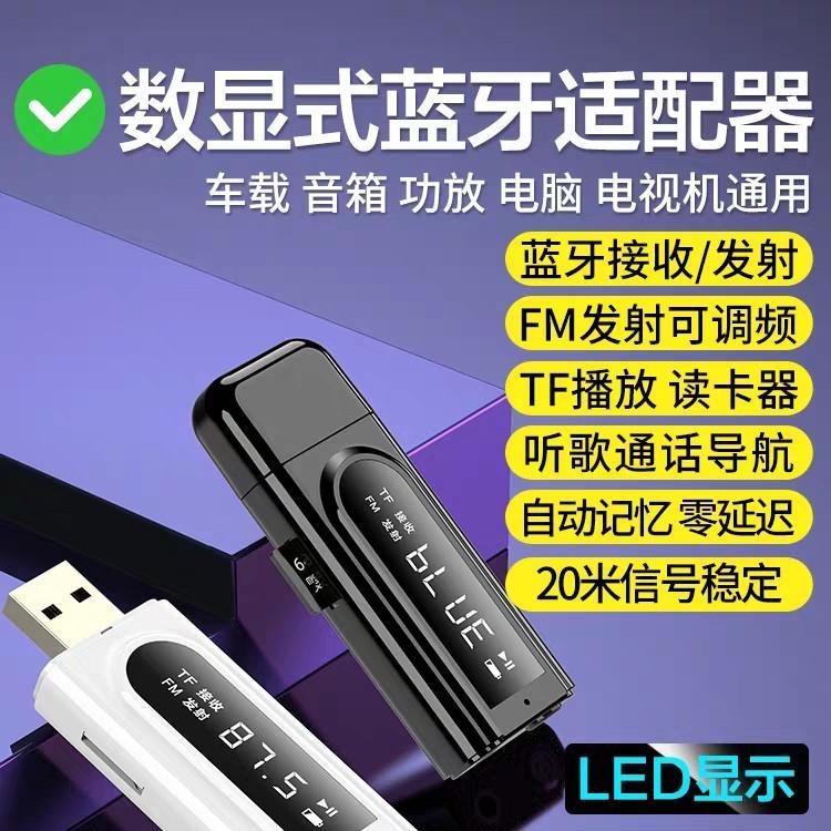 USB藍牙音頻接收器5.0轉換音箱響功放汽車載FM播放有線耳機變無線aux雙輸出台式機電腦電視發射器適配器免驅-黑色