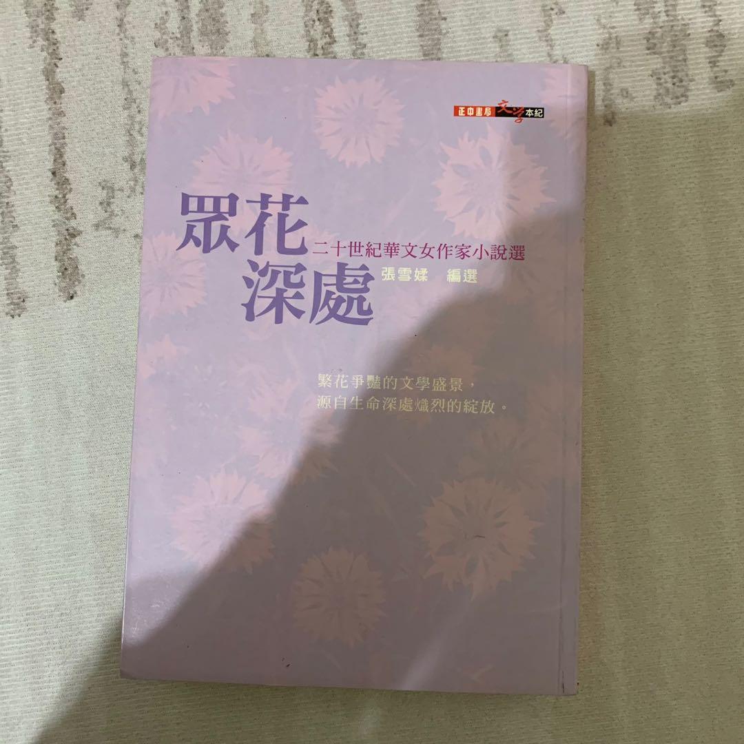 眾花深處-二十世紀華文女作家小說選 張雪媃