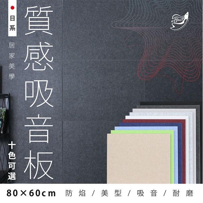 高級日系吸音板 80*60大尺寸 纖維吸音板 降噪板 墻面裝飾 兒童防護 隔音材料 消音棉