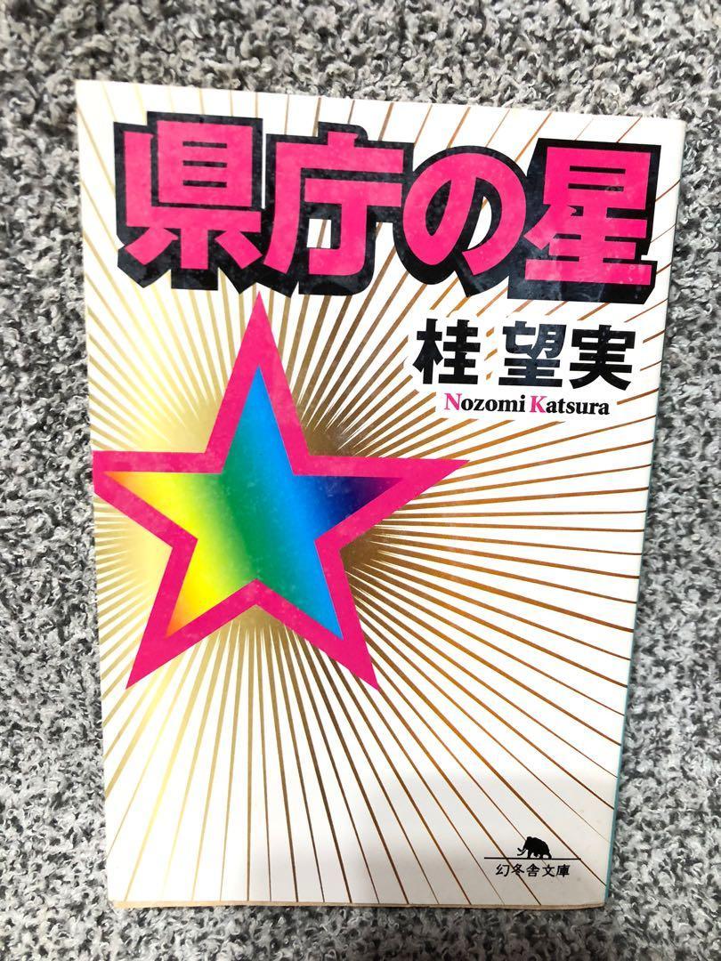 日文書 縣廳之星 -桂望實