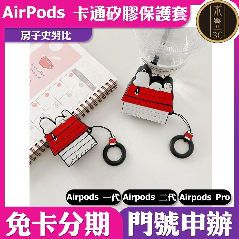 蘋果 Apple AirPods 第一代 第二代 無線藍芽耳機 卡通矽膠保護套 史努比 房子 高雄禾豐3C