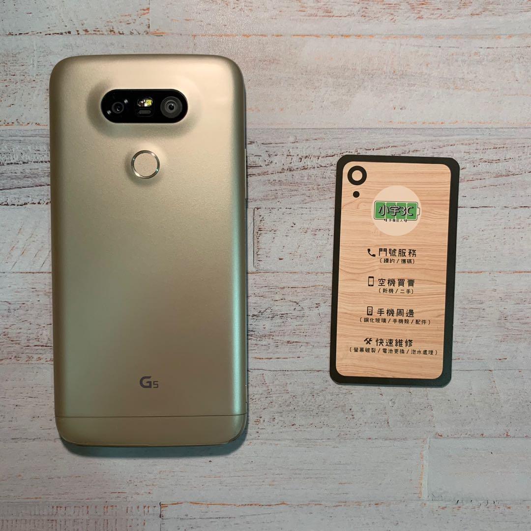 LG G5 32G H860N 金 漂亮無傷