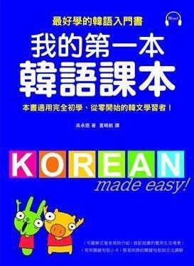 全新 我的第一本韓語課本