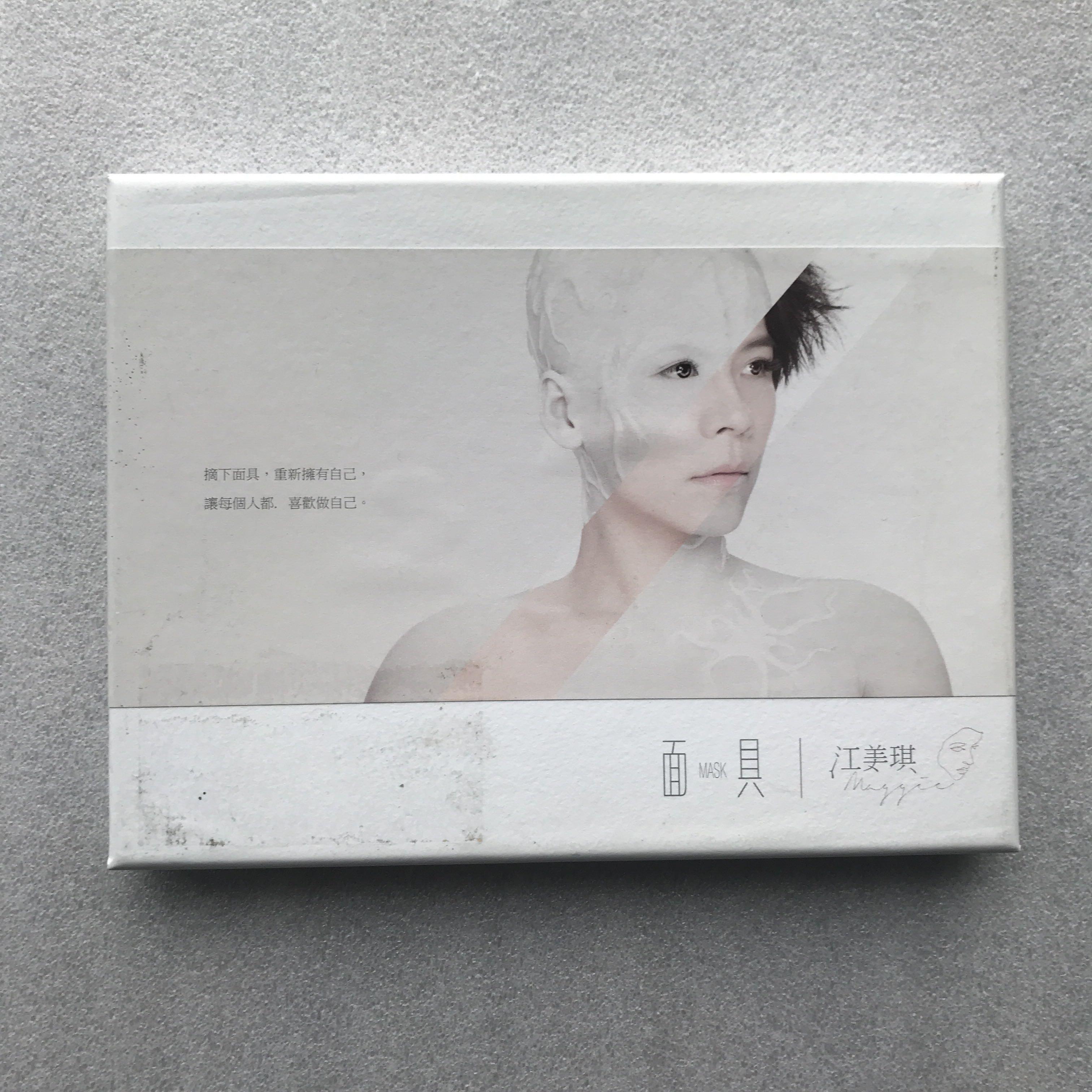 江美琪 面具 (2014)