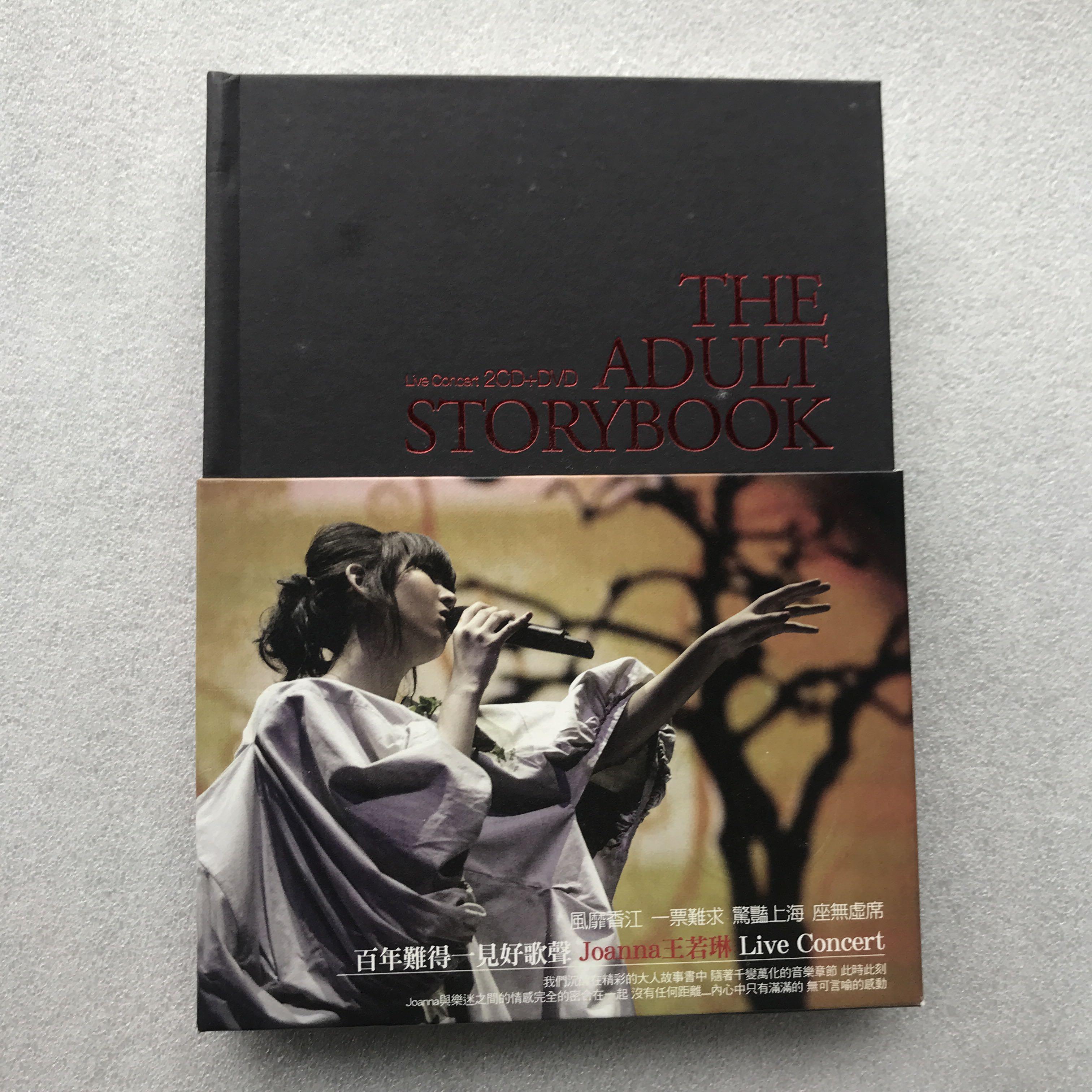 王若琳/ 大人故事書亞洲巡迴演唱會影音全紀錄 (DVD+2CD) 2010