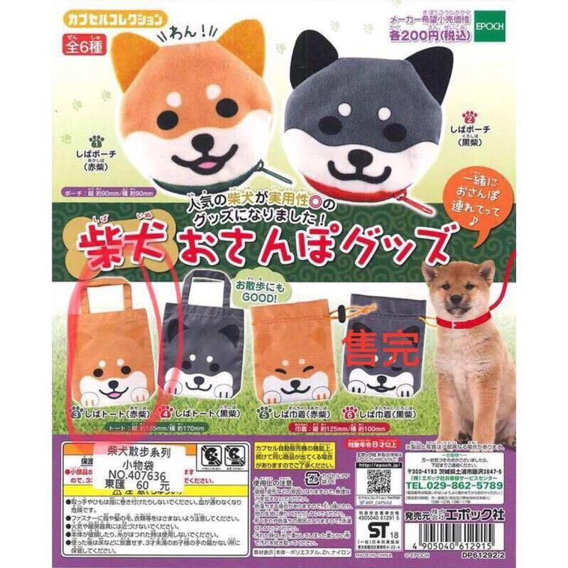 (全新)日本 EPOCH 柴犬散步系列小物 柴犬 黑柴 小物包 零錢包 手提袋 束口袋 轉蛋 扭蛋