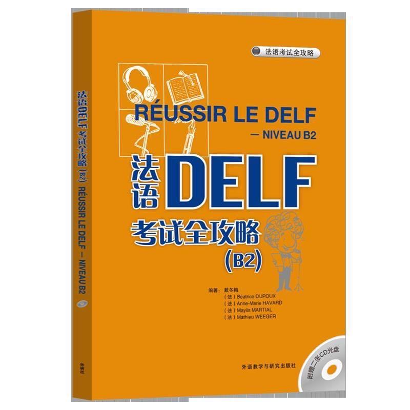 法語Delf B2考試全攻略