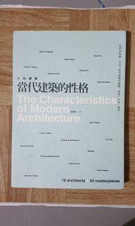 10本建築系學生書籍