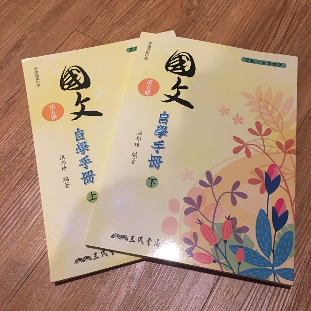 高中國文第五冊課文自學手冊