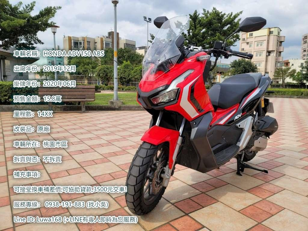 [出售] 2019年 HONDA ADV150 ABS