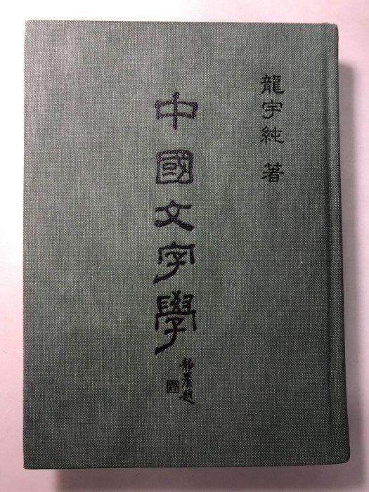 中國文字學 龍宇純著