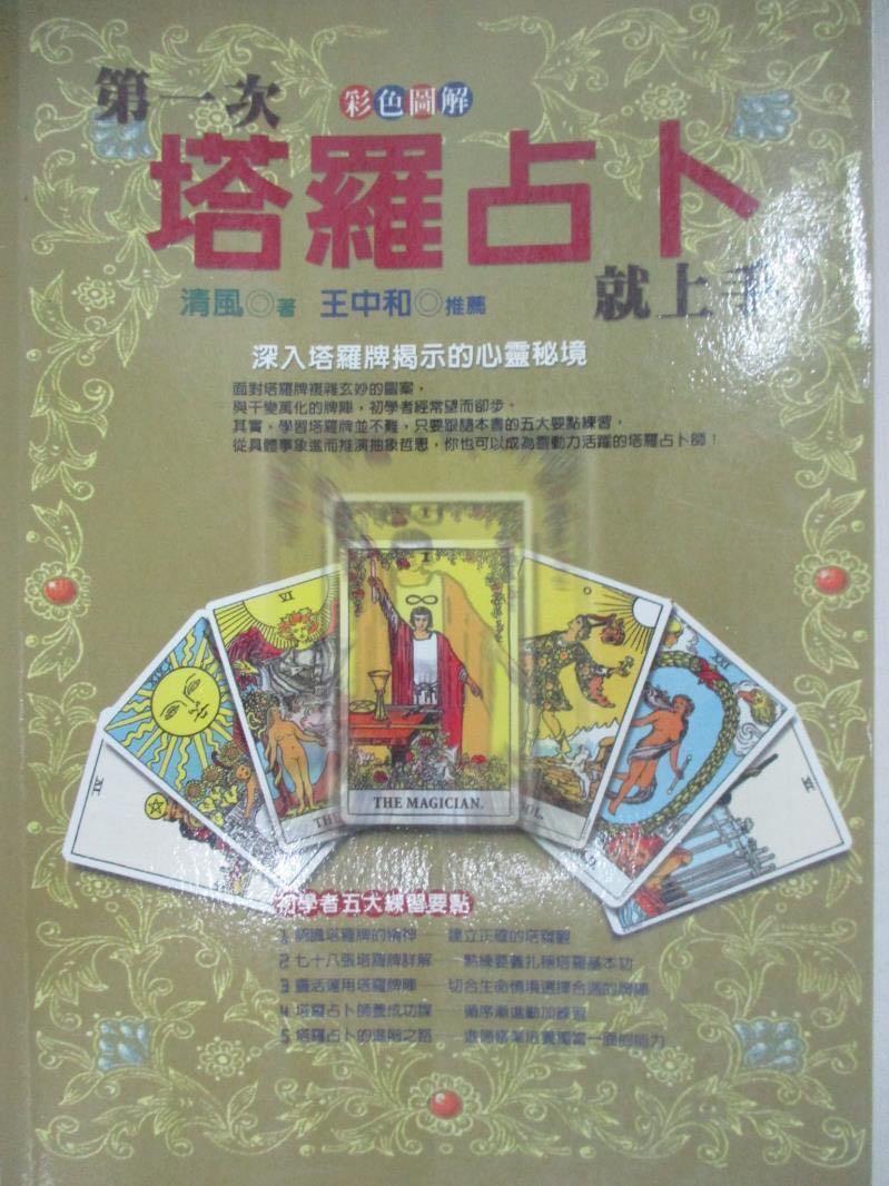 塔羅自學 / 塔羅書 / 塔羅占卜/ 第一次塔羅占卜就上手 / 塔羅其實很簡單