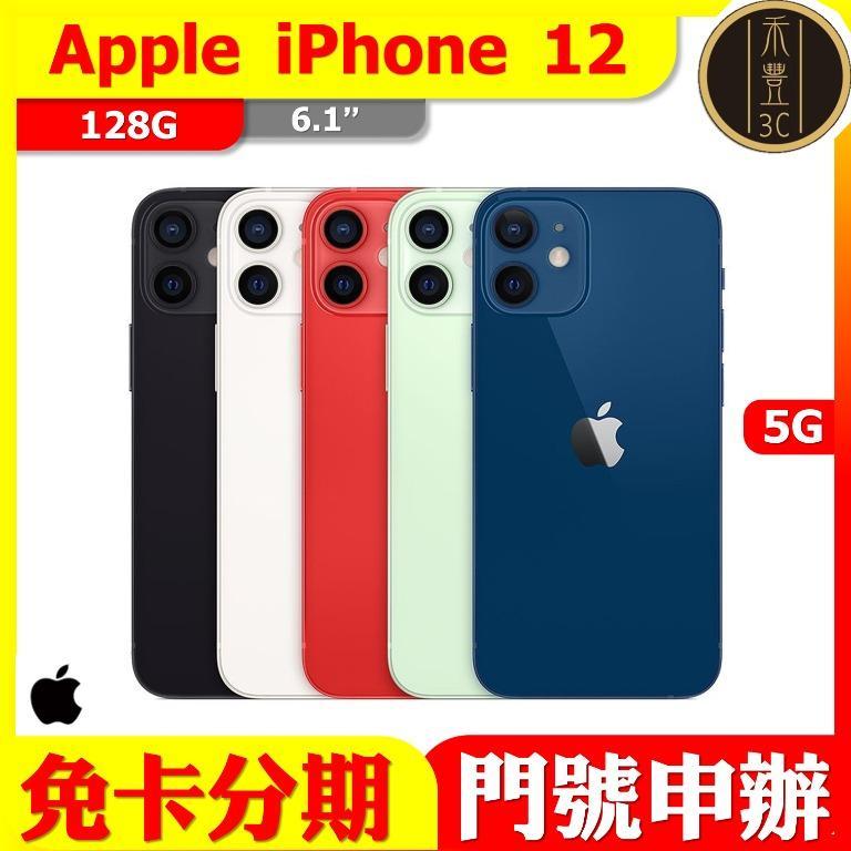蘋果 Apple iPhone 12 128G 5G 高雄禾豐3C 免卡分期 學生 上班族 家管 軍人 新辦 攜碼續約