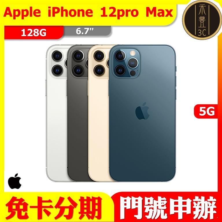 蘋果 Apple iPhone 12 pro Max 128G 5G 高雄禾豐3C 免卡分期 學生上班族軍人 新辦攜碼