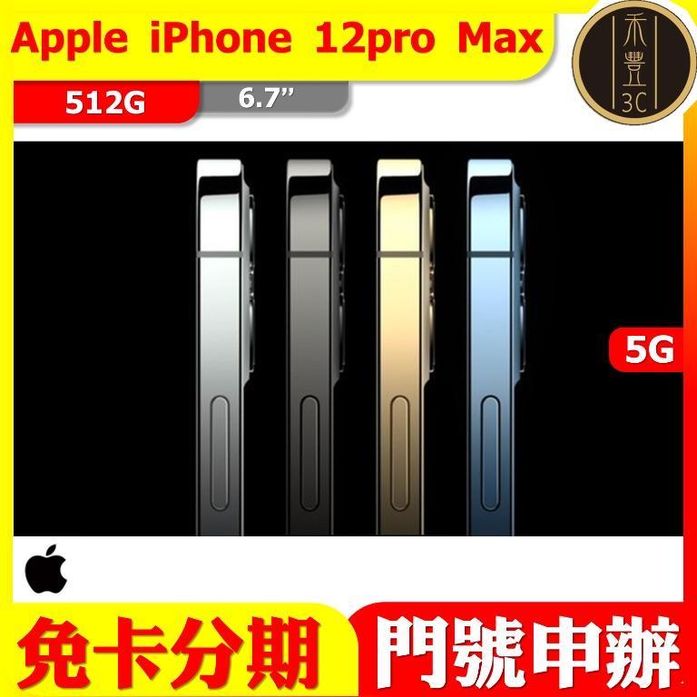 蘋果 Apple iPhone 12 pro Max 512G 5G 高雄禾豐3C 免卡分期 學生上班族軍人 新辦攜碼