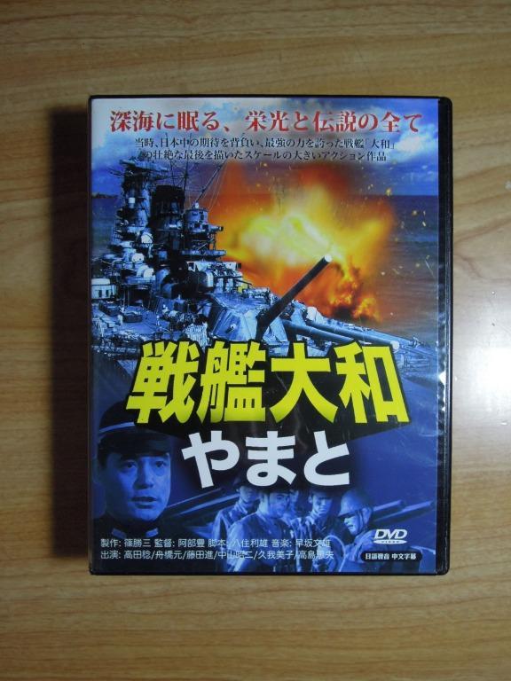 陶陶樂二手書店『戰艦大和』全一片日本電影DVD