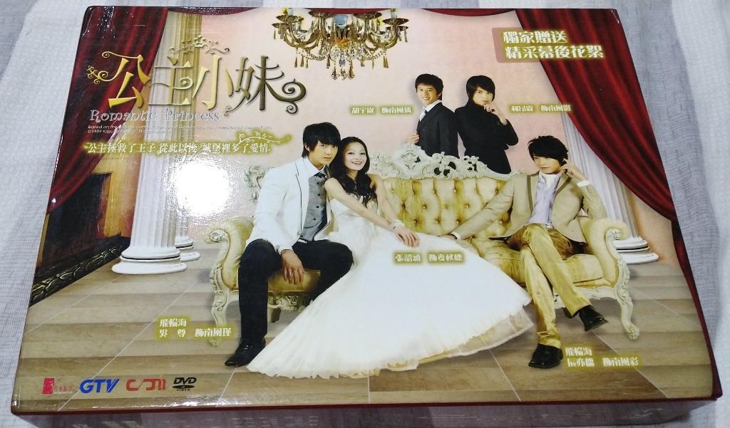 公主小妹電視劇精美正版DVD套裝