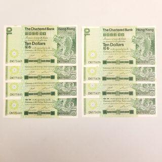 香港渣打10元鈔票 1981  (8連張)直版 #錢幣紙幣 #收藏 #珍藏 currency collection