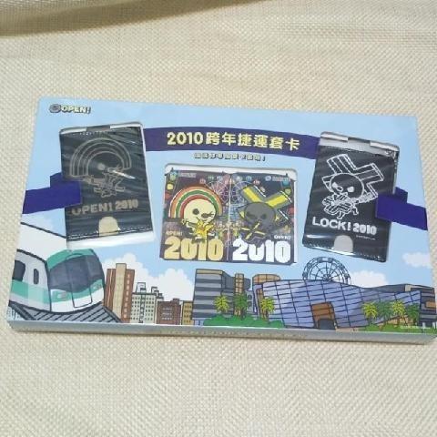 2010跨年捷運套卡