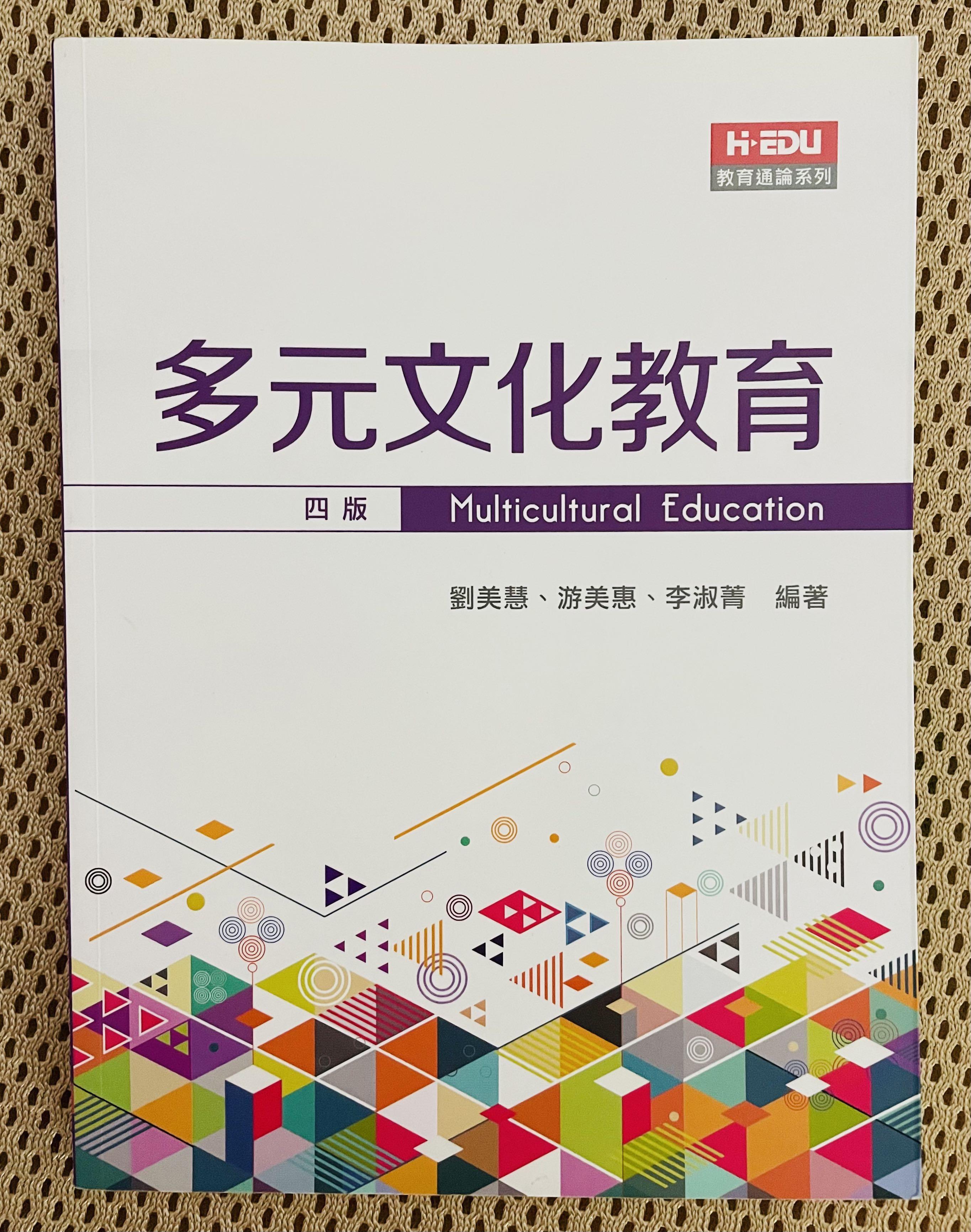 多元文化教育-四版|劉美慧、游美慧、李淑菁編著