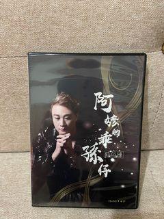 蘇柏臻-阿嬤的乖孫仔附DVD(有本人簽名)