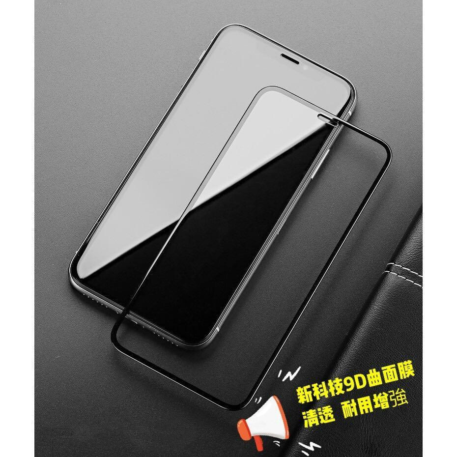 Glass 5.8/6.1 iPhone 12 /mini /Pro /Promax 鋼化膜 保護貼