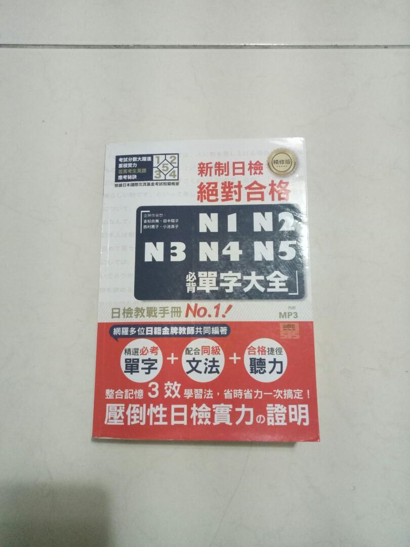 新制日檢絕對合格N1N2N3N4N5必背單字大全 山田社