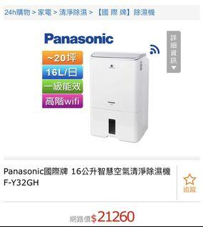 Panasonic國際牌智慧空氣除濕機