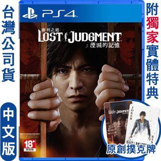 PS4 審判之逝:湮滅的記憶 中文版 近全新