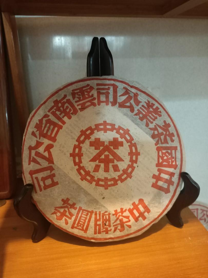 中茶紅印青餅(1988)