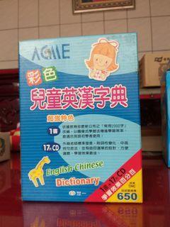 兒童彩色英漢字典
