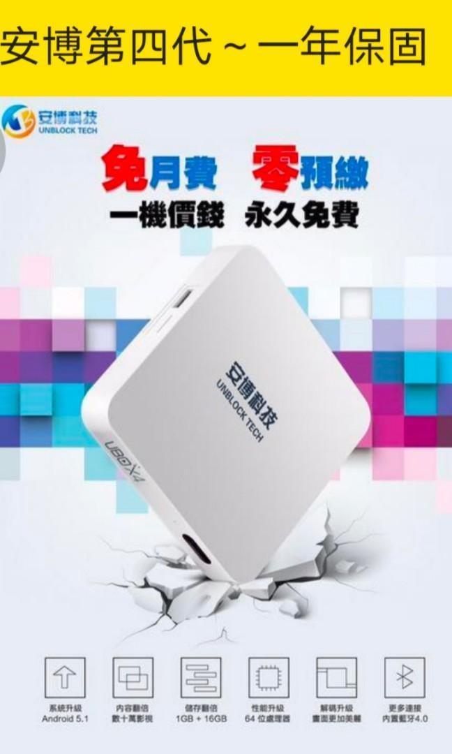 安博盒子 第四台+電視 (看幾千台永久免費)可藍芽  工作繁忙,買來沒什麼時間看,便宜讓給有緣人。