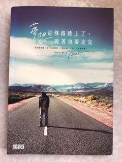 Peter Su的書