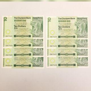 香港渣打10元鈔票 1981  (8連張)直版 #錢幣紙幣 #收藏 #珍藏 currency