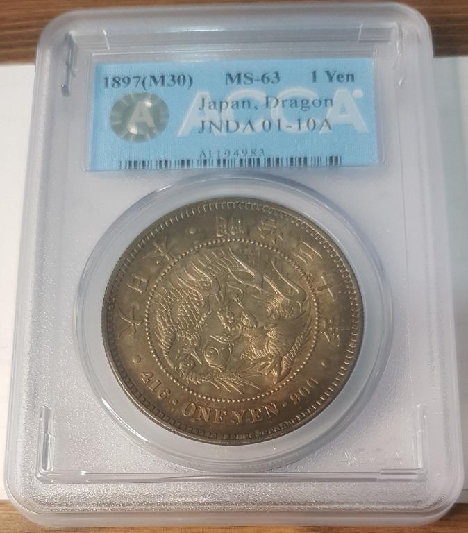 日本明治30年(1897)龍銀一圓  較少小特年 ACCA鑑級幣 MS63 BU級高分 完整金紅帶彩包漿