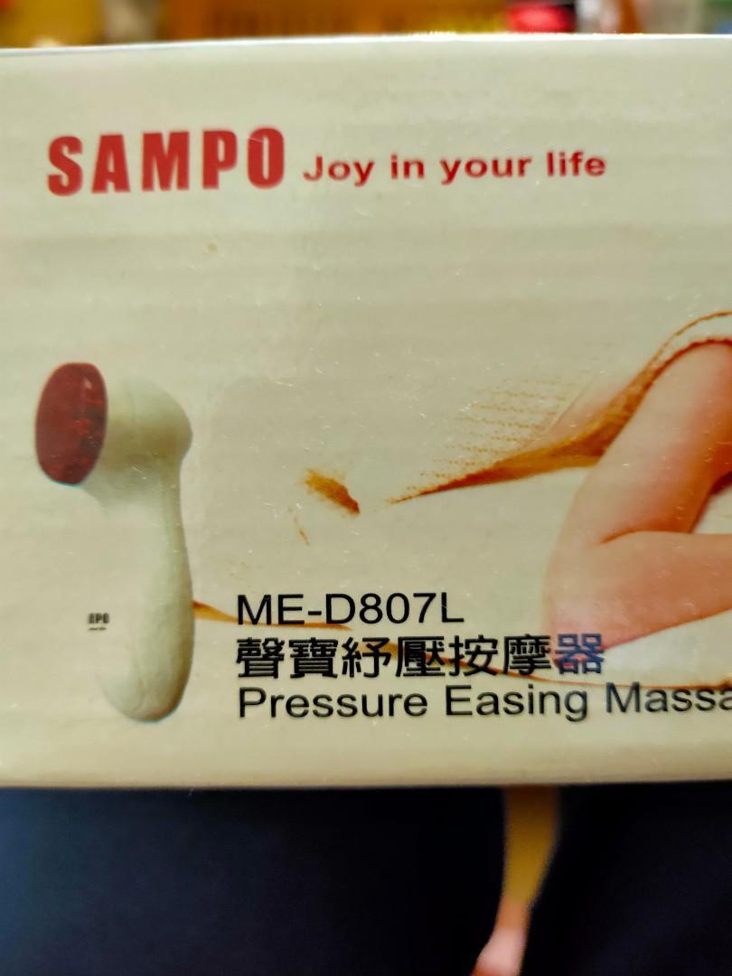 聲寶 SAMPO ME-D807L 紓壓按摩器