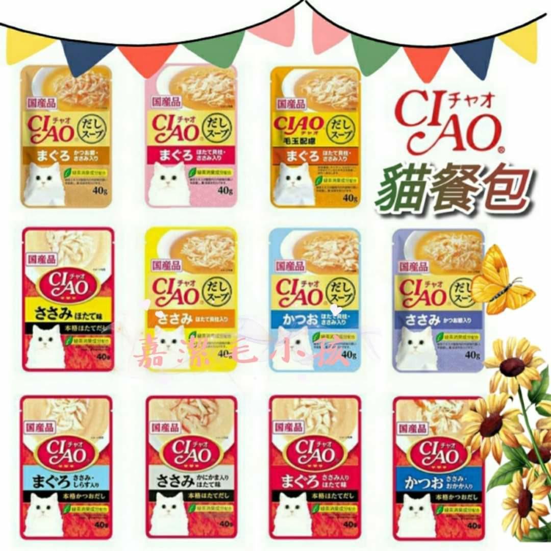 日本ciao餐包 貓餐包 貓濕糧 副食 40克