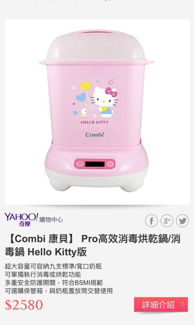 Combi Pro高效消毒烘乾鍋/消毒鍋 Hello Kitty版
