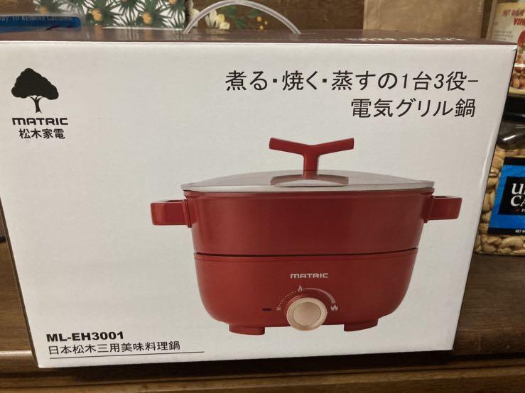 日本松木三用料理鍋